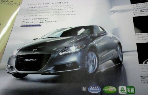 03-honda-crz-brochure-tov
