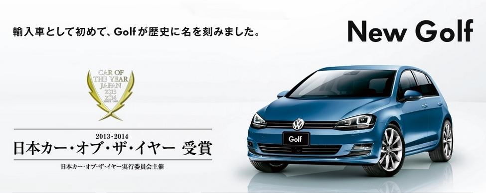 passion suv volkswagen cr e l v nement au japon avec la golf lue voiture de l ann e 2013 2014. Black Bedroom Furniture Sets. Home Design Ideas