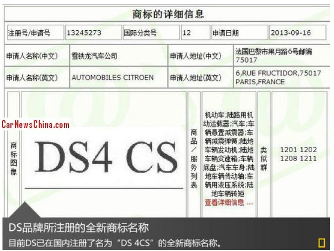 ds4-cs-china-1